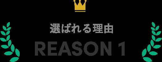 選ばれる理由REASON1