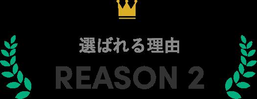 選ばれる理由REASON2