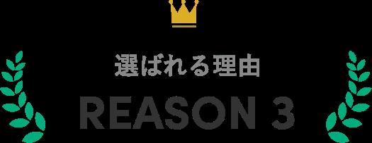 選ばれる理由REASON3