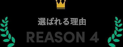 選ばれる理由REASON4