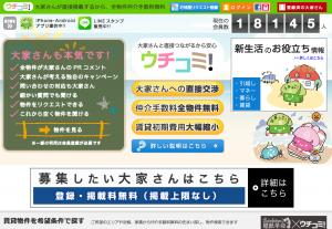 uchikomi