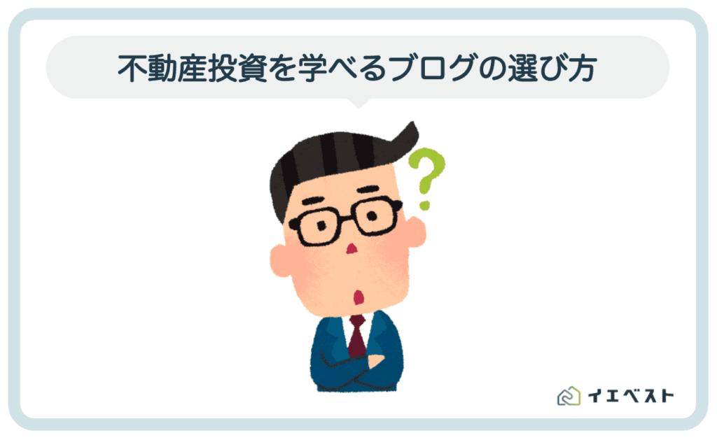 2.不動産投資を学べるブログの選び方