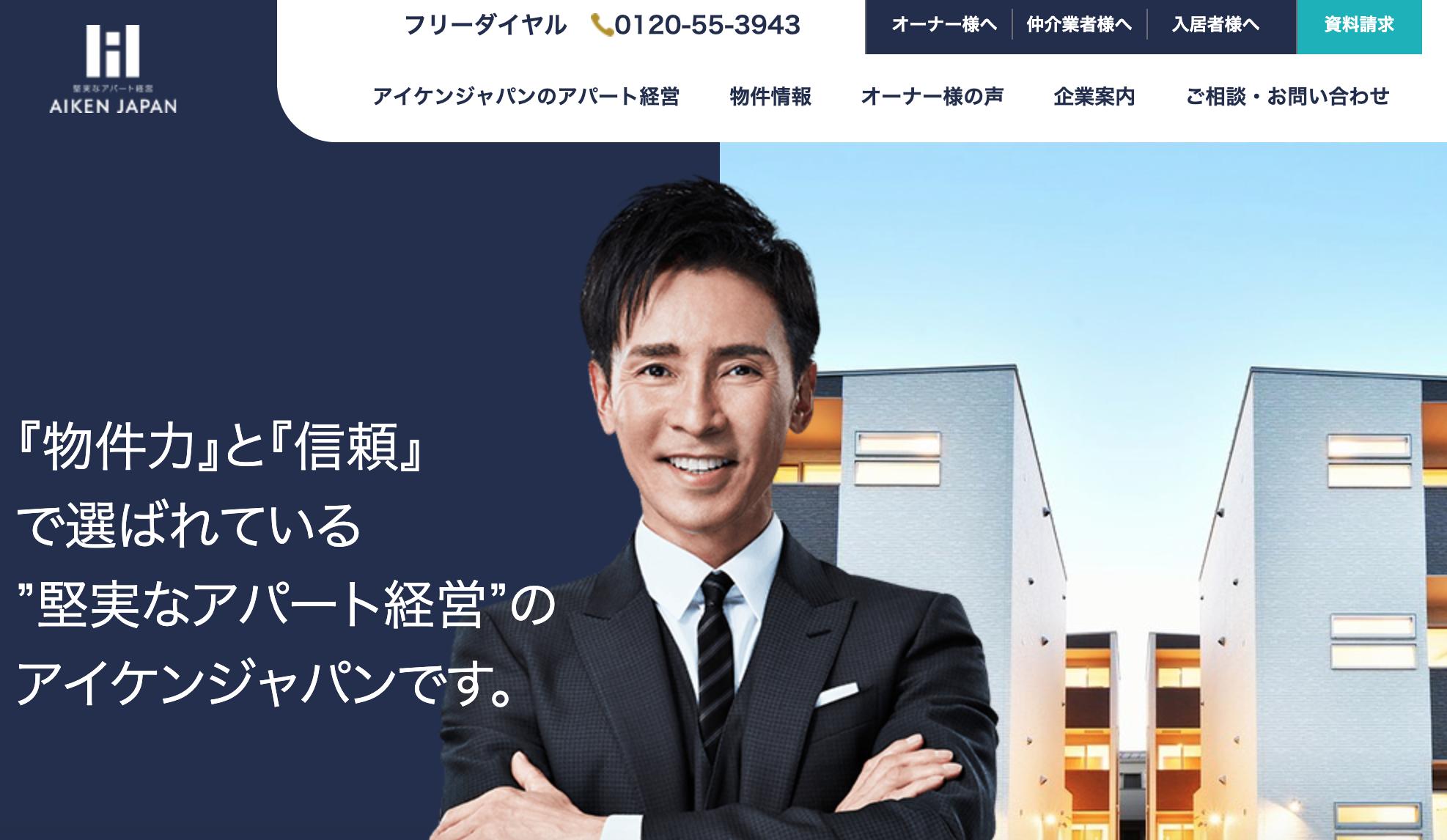 株式会社アイケンジャパン