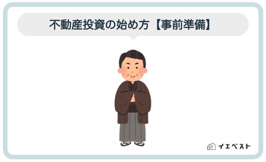 1. 不動産投資の始め方【事前準備編】