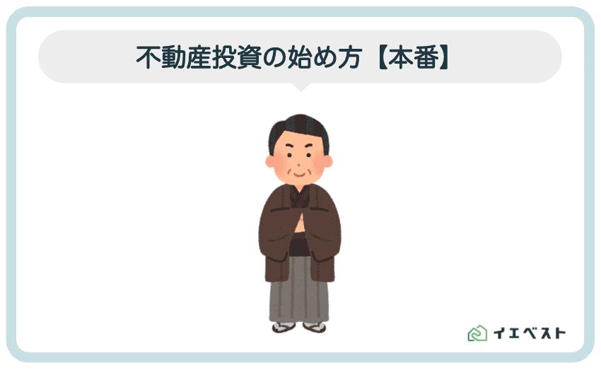 2. 不動産投資の始め方【本番編】
