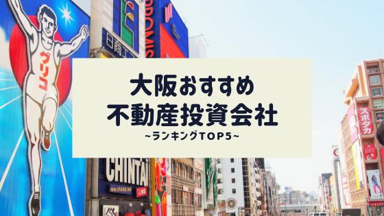 大阪おすすめ不動産投資会社