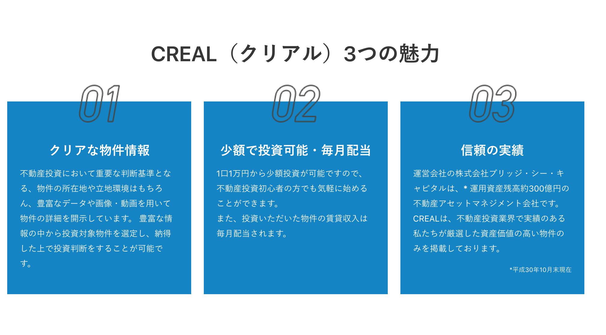 2.CREAL(クリアル)のメリット