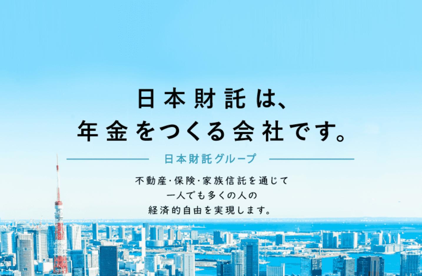 日本財託の評判・口コミ|「強引な営業はしません」ってホント?