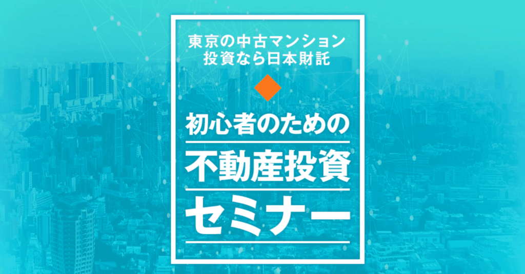 日本財託 不動産投資セミナー