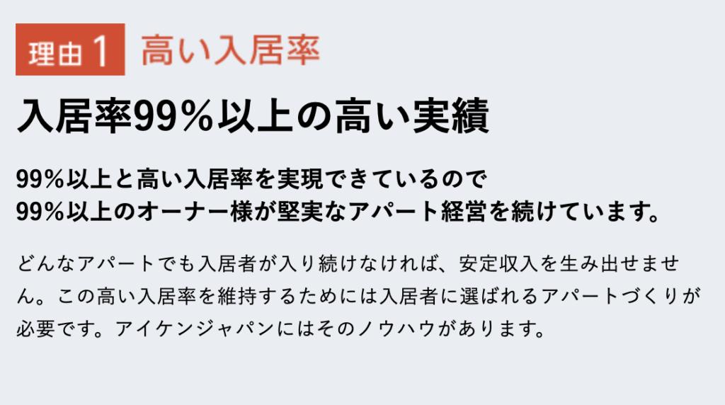 アイケンジャパン 入居率