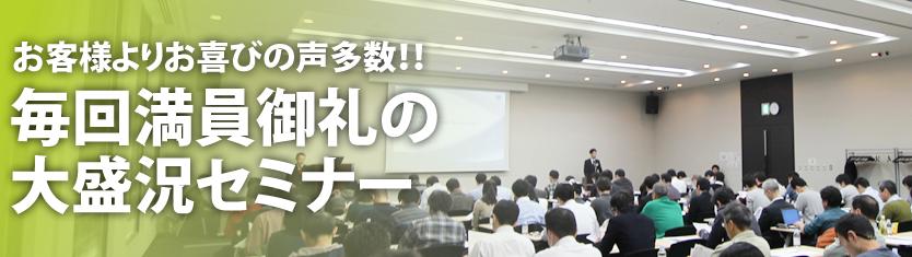 武蔵コーポレーション セミナー
