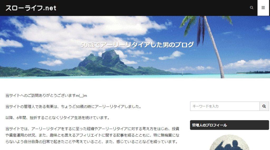 スローライフ.net