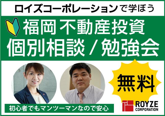 福岡 不動産投資セミナー おすめ ロイズコーポレーション