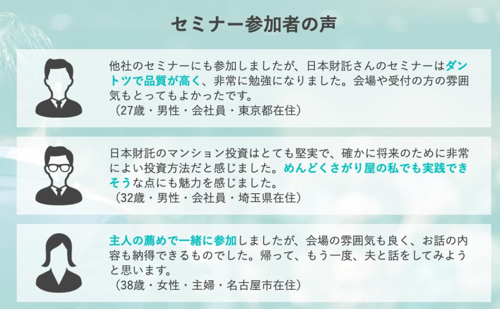 日本財託 セミナー