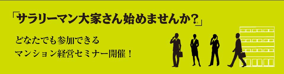 名古屋 不動産投資セミナー おすすめ 山忠