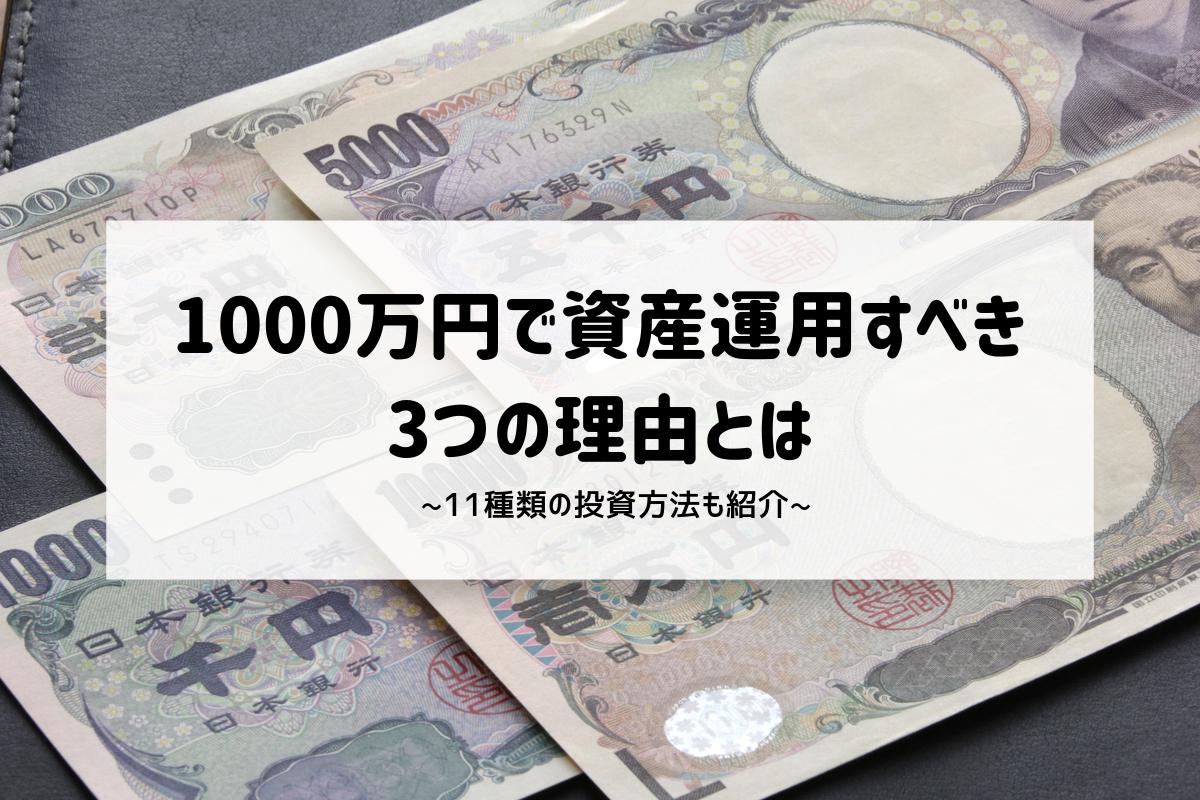 1000万円で資産運用すべき3つの理由とは?11種類の投資方法も紹介