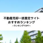 不動産売却の一括査定サイトおすすめランキング【2019年最新版】