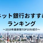 ネット銀行おすすめランキング【2019年最新版】