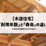 木造住宅の耐用年数と寿命は違う!建物を維持する3つのコツとは?