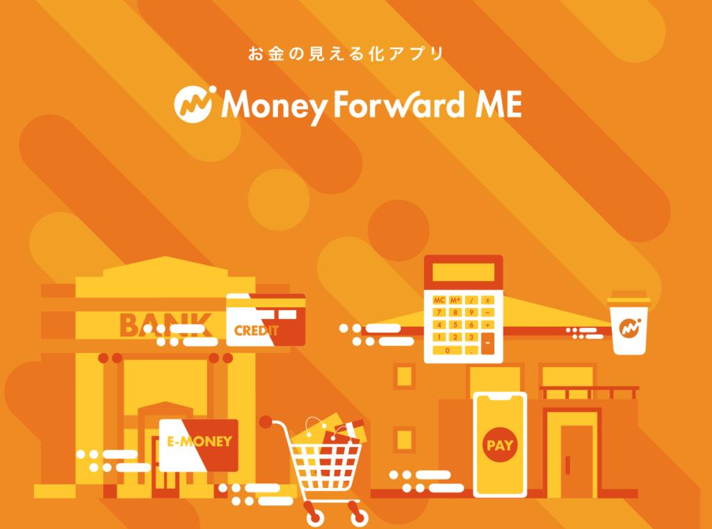 moneyforward マネーフォワード