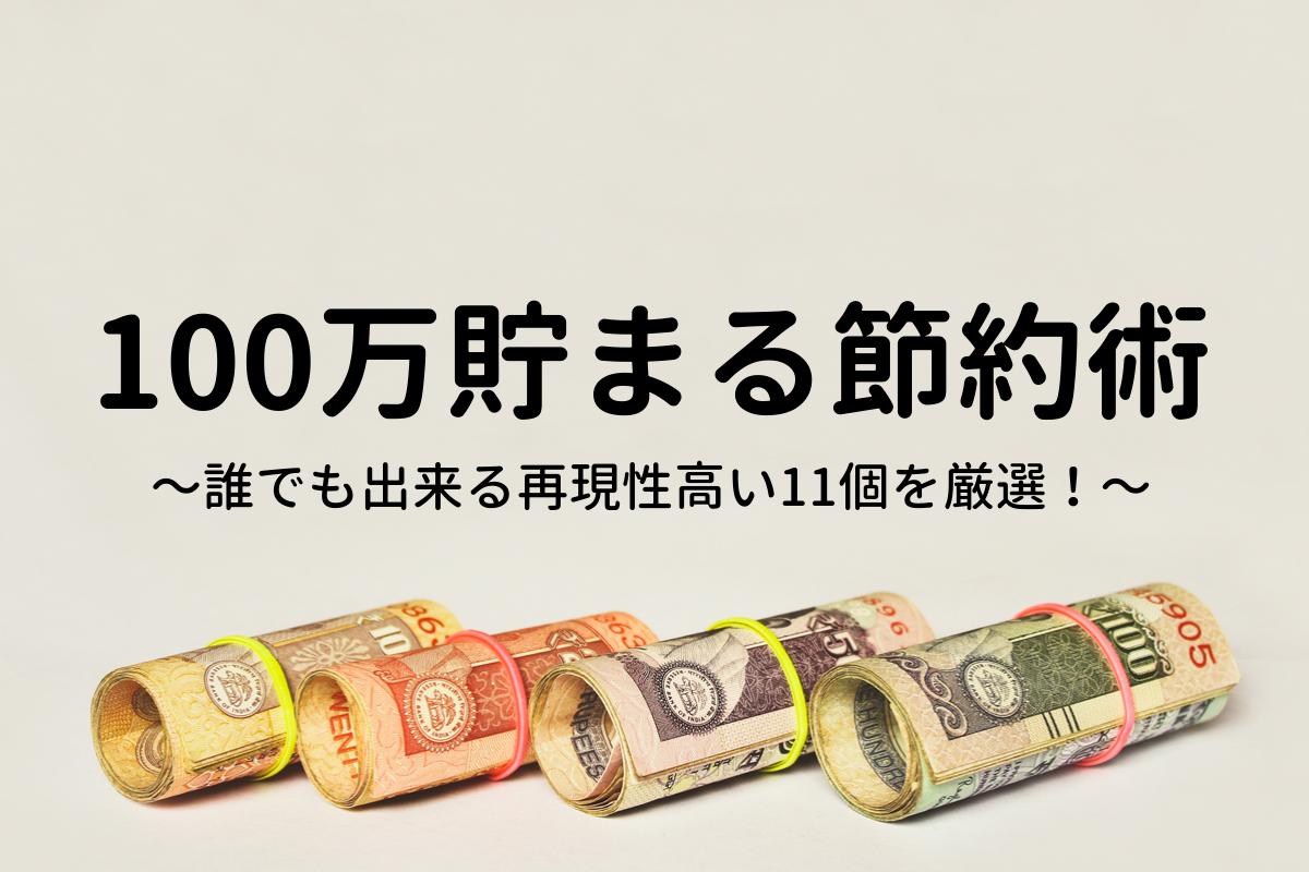 100万貯まる節約術を紹介!誰でも出来る再現性高い11個を厳選!