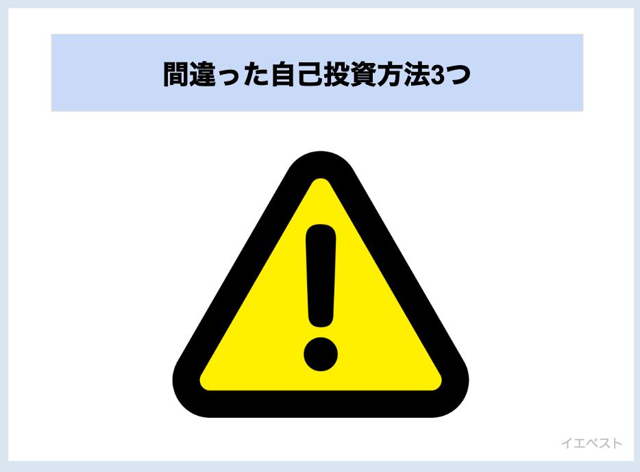 間違った自己投資方法3つ【要注意!!】