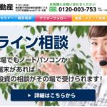 和不動産の評判・口コミ|頭金10万円から都心で不動産投資