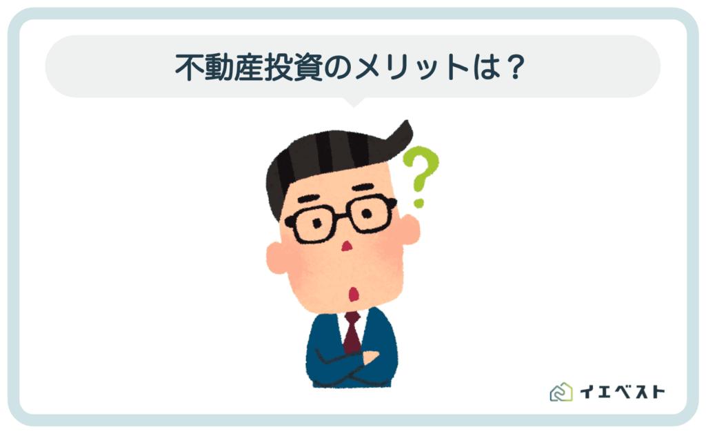 1.不動産投資をするメリット【サラリーマンは有利?】