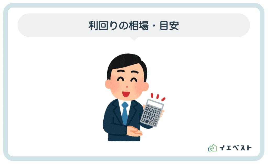 不動産投資の利回り相場【東京と地方・新築と中古の違い】