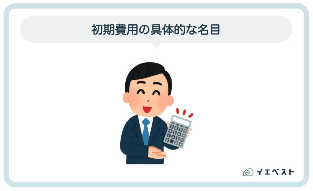 2.不動産投資の初期費用【具体的な名目】