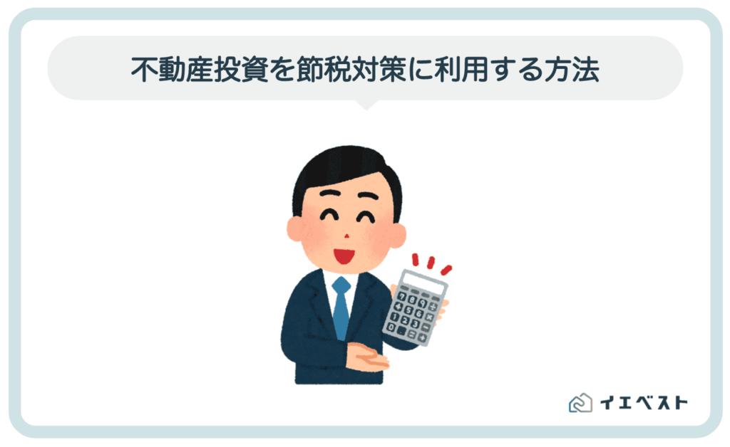 2.不動産投資を節税対策に利用する方法