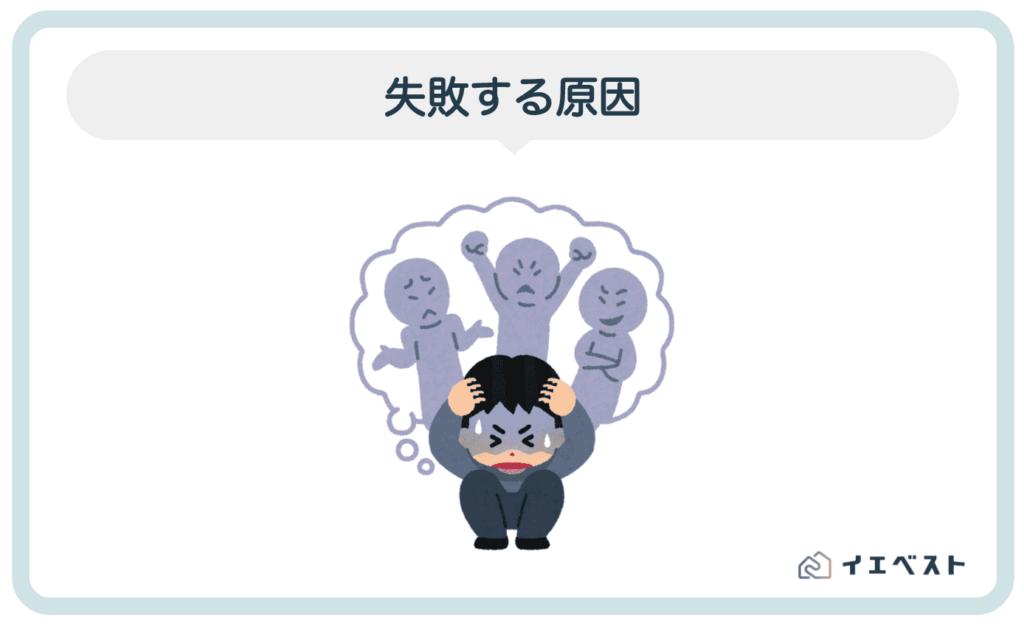 2.不動産投資の失敗する原因例【成功率】