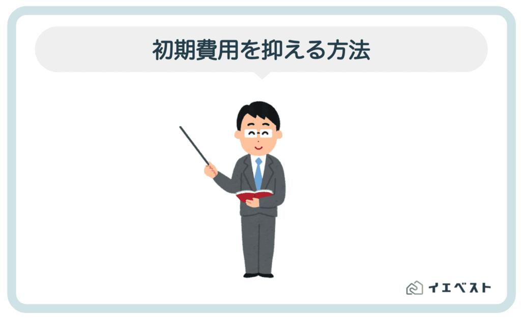 3.不動産投資の初期費用を抑える方法