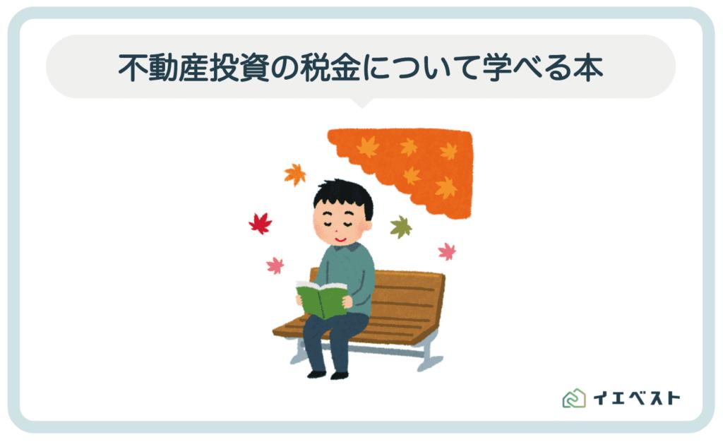 3.不動産投資の税金について学べる本【勉強方法】