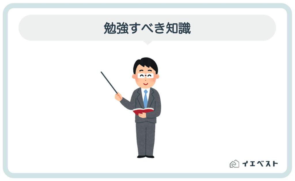 3. 不動産投資初心者が勉強すべき知識【失敗を防ぐ】