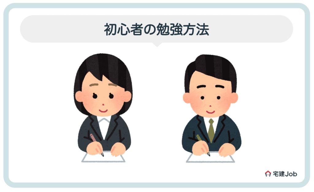 4. 不動産投資初心者の勉強方法