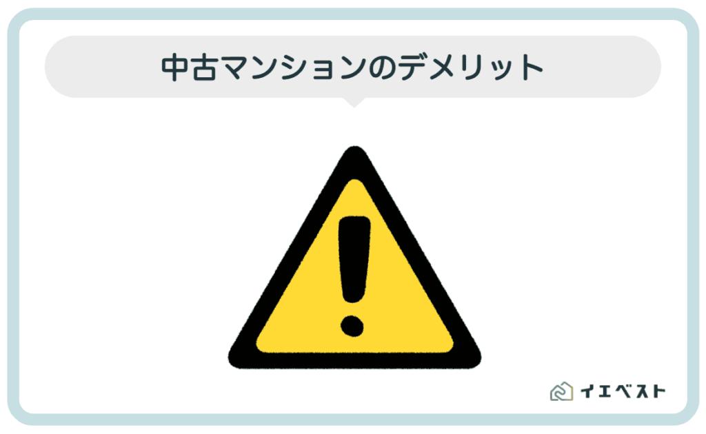 2.中古マンション投資のデメリット【新築との違い】