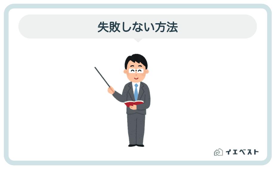 2. アパート経営で失敗しない方法【成功方法】