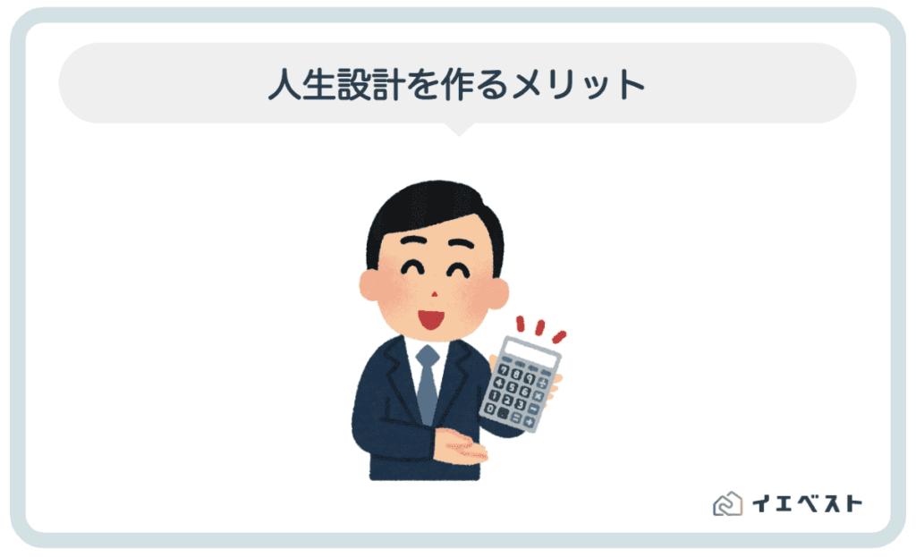 2.人生設計を作るメリット【若いほど有利】