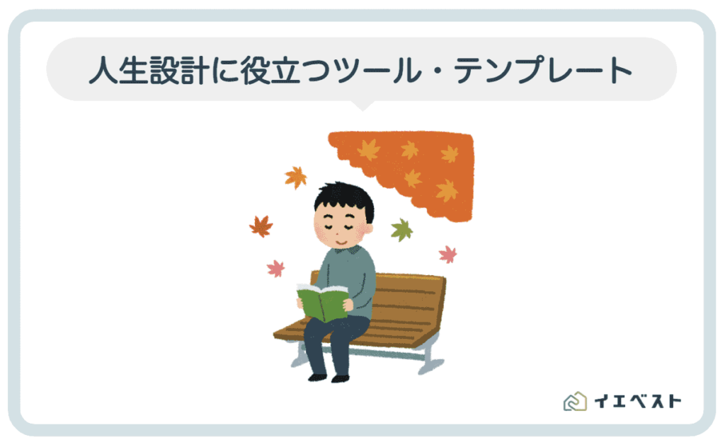 4.人生設計に役立つツール・テンプレート【アプリも紹介】