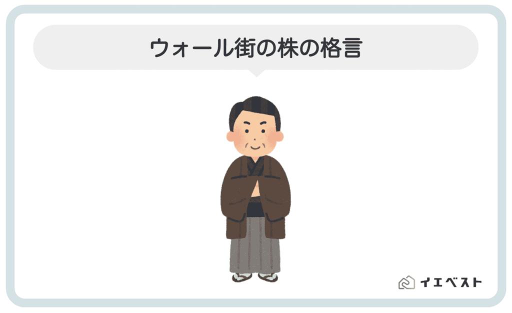 3.株の格言【ウォール街編】