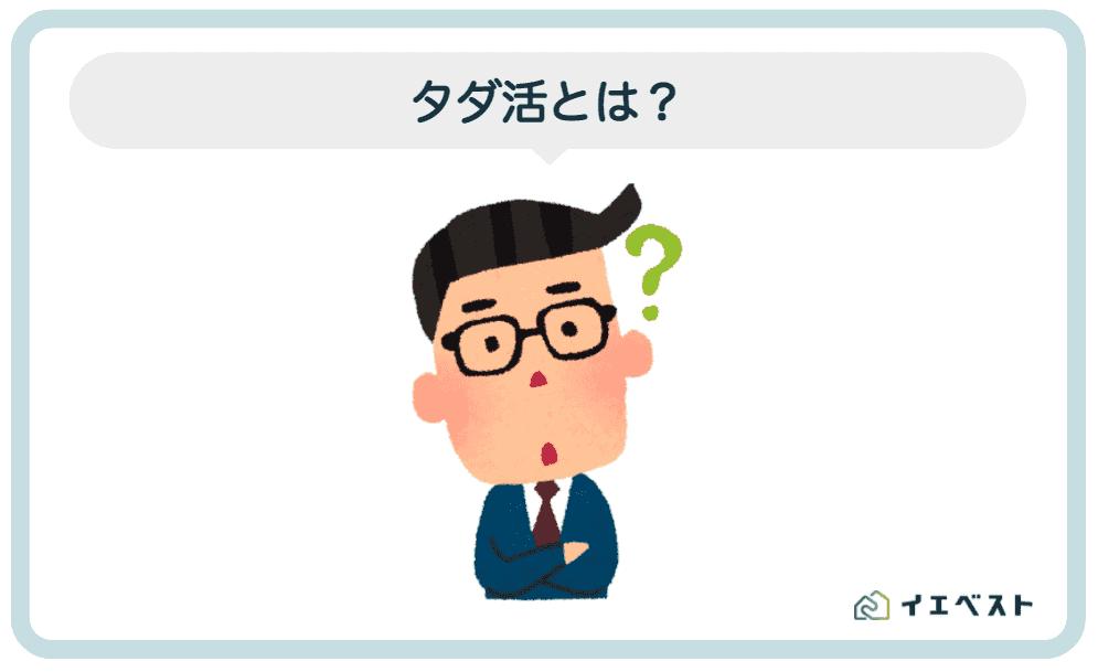 1.タダ活(タダポチ)とは?
