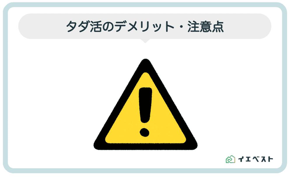 2.タダ活のデメリット・注意点