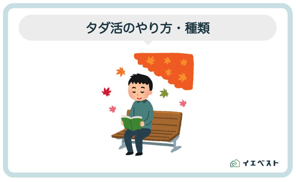 3.タダ活のやり方・種類【サービスも紹介】