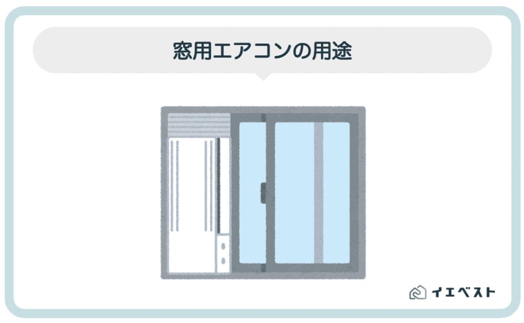 5.窓用エアコンの用途