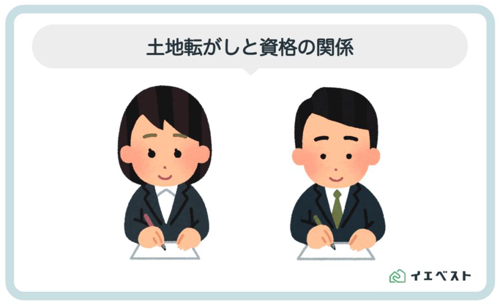 2.土地転がしと資格の関係【宅建・違法?】