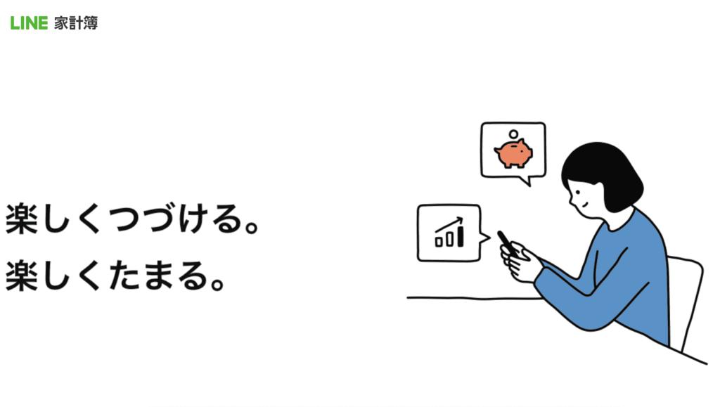 4-7.LINE家計簿