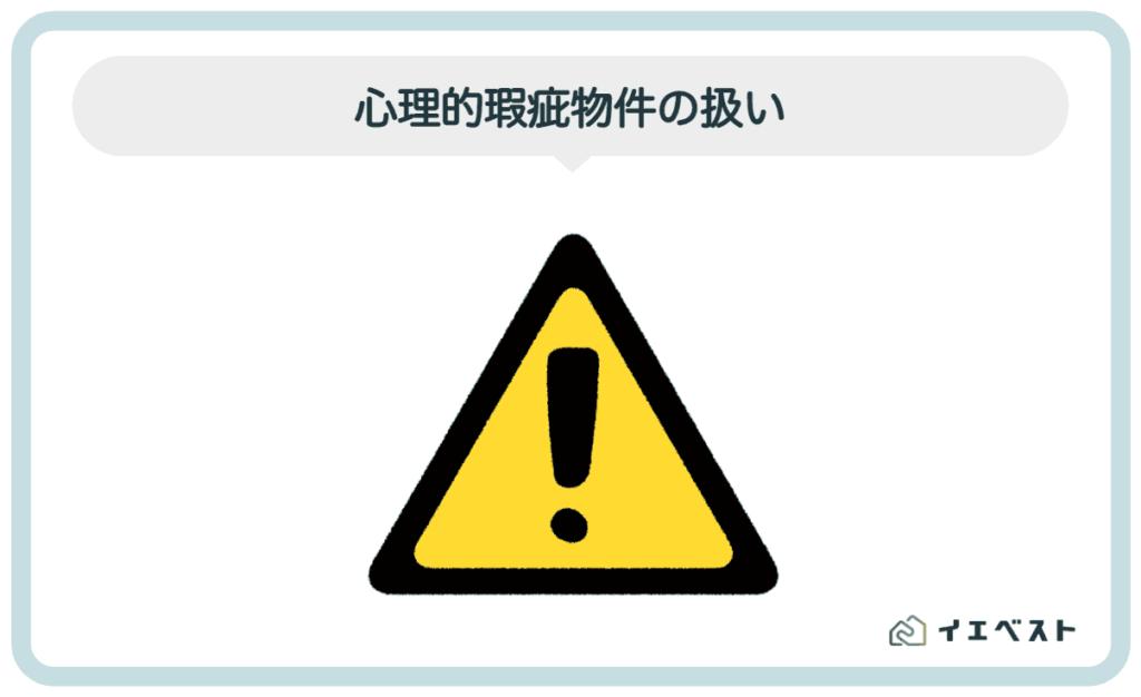 4.心理的瑕疵物件の扱い【事故物件】
