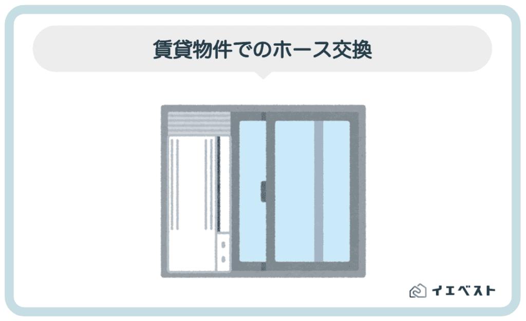 5.賃貸物件でのエアコンドレンホース交換