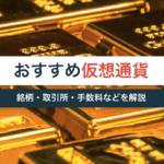 仮想通貨のおすすめ銘柄・取引所は?手数料・学べる本・将来性を解説!